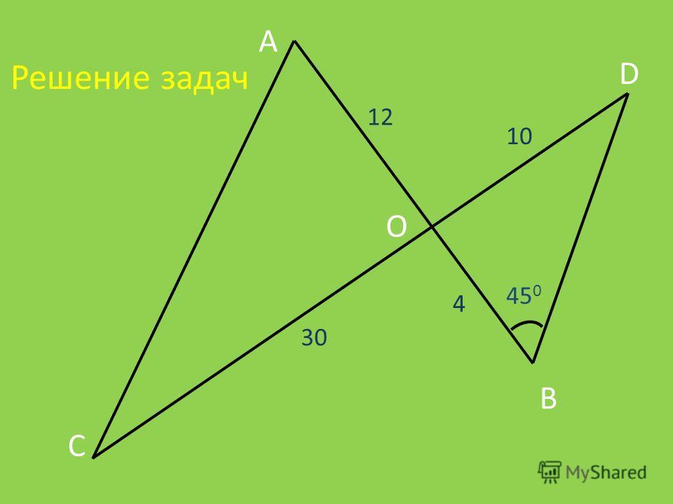 Решение задач А В О D C 12 10 30 4 45 0