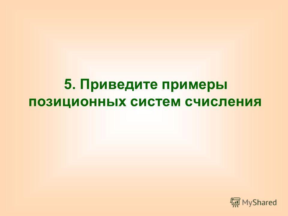 5. Приведите примеры позиционных систем счисления