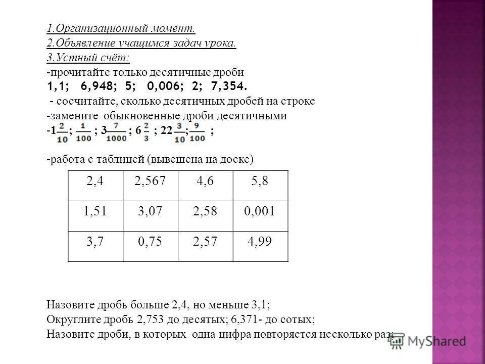 Задания по математике 6 класс коррекционной школы 8 вида