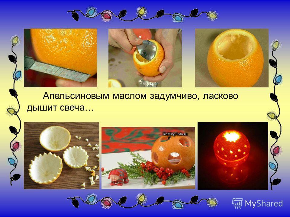 Вам понадобятся: несколько апельсинов, чайные свечки, нож с острым кончиком, ножницы. Шаг 1. Разрежьте апельсины пополам. Шаг 2. Достаньте мякоть апельсина, Вам нужна только кожура. Шаг 3. Острым ножом или ножницами необходимо вырезать в кожуре узоры