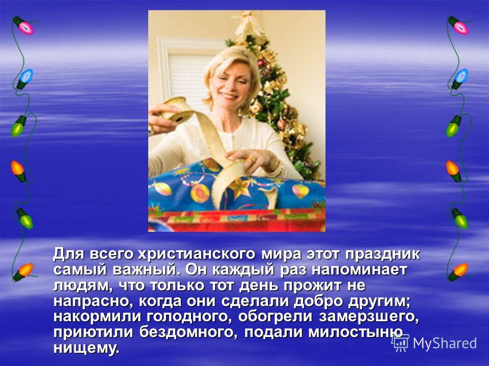 . Рождество Христово самый красивый зимний праздник. Этот праздник приходит к людям морозной ночью в час полуночной храмовой службы в сиянии свечей, в свете звезд и громогласном пении хора. Звуки детских голосов, славословящих Бога, как ангельский гл