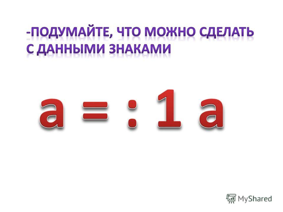 Конспект урока математики в 4 классе тема деление на части моро