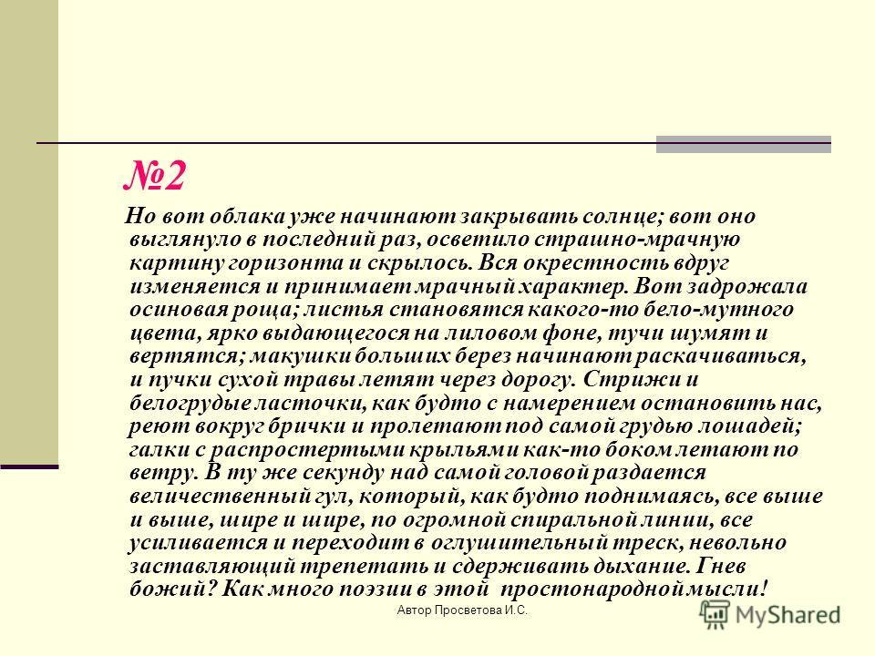 Автор Просветова И.С. 1 ГРОЗА – атмосферное явление, заключающееся в электрических разрядах между так называемыми кучево-дождевыми (грозовыми) облаками или между облаками и земной поверхностью, а так же находящимися на ней предметами. Эти разряды – м