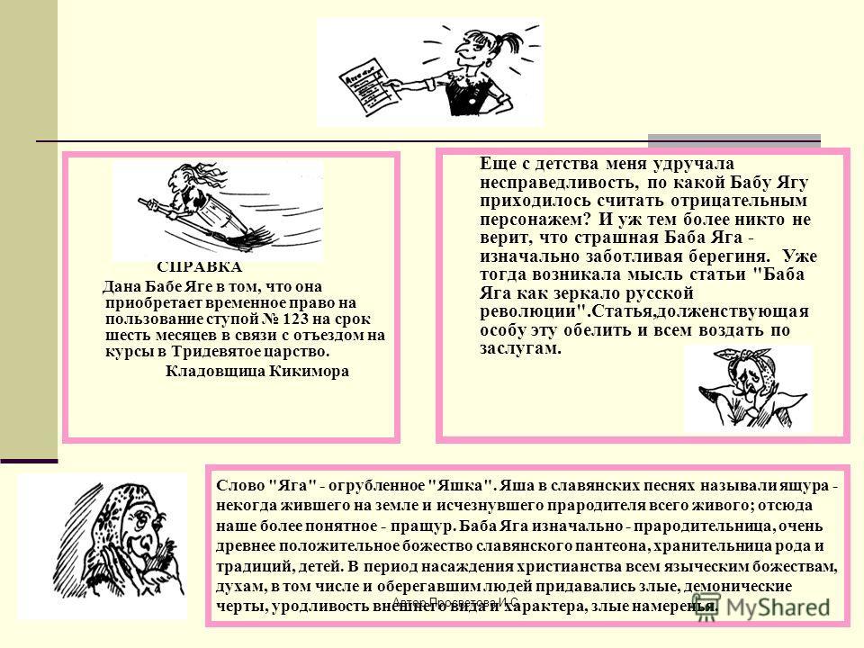 Автор Просветова И.С. Правильные ответы 1 – научный 2 – художественный 3 – публицистический 4 – официально-деловой 5 - разговорный