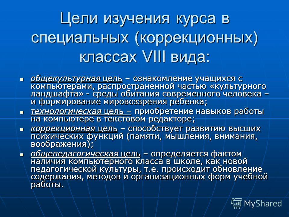 ПРОГРАММА ФАКУЛЬТАТИВА «Информационная культура школьников»