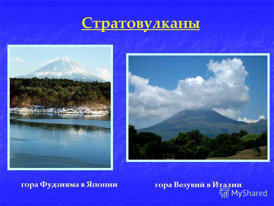 Стратовулканы гора Фудзияма в Японии гора Везувий в Италии