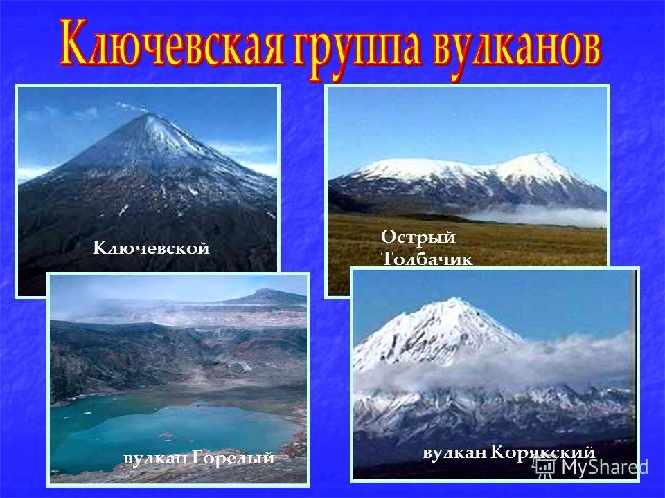 Ключевской вулкан Горелый вулкан Корякский Острый Толбачик