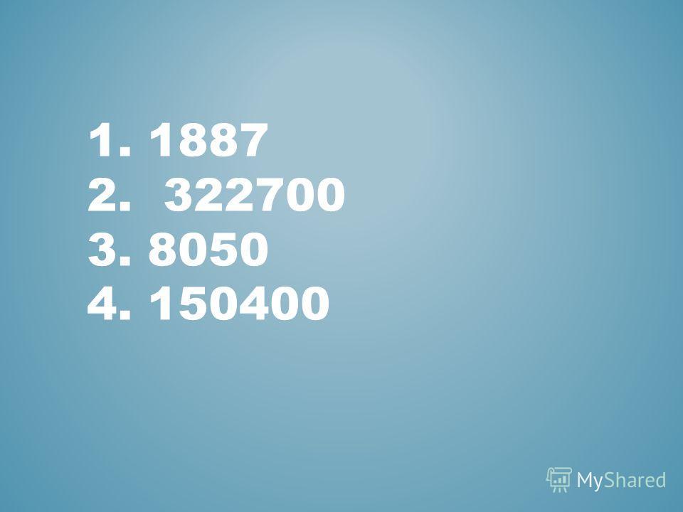 1. 1887 2. 322700 3. 8050 4. 150400