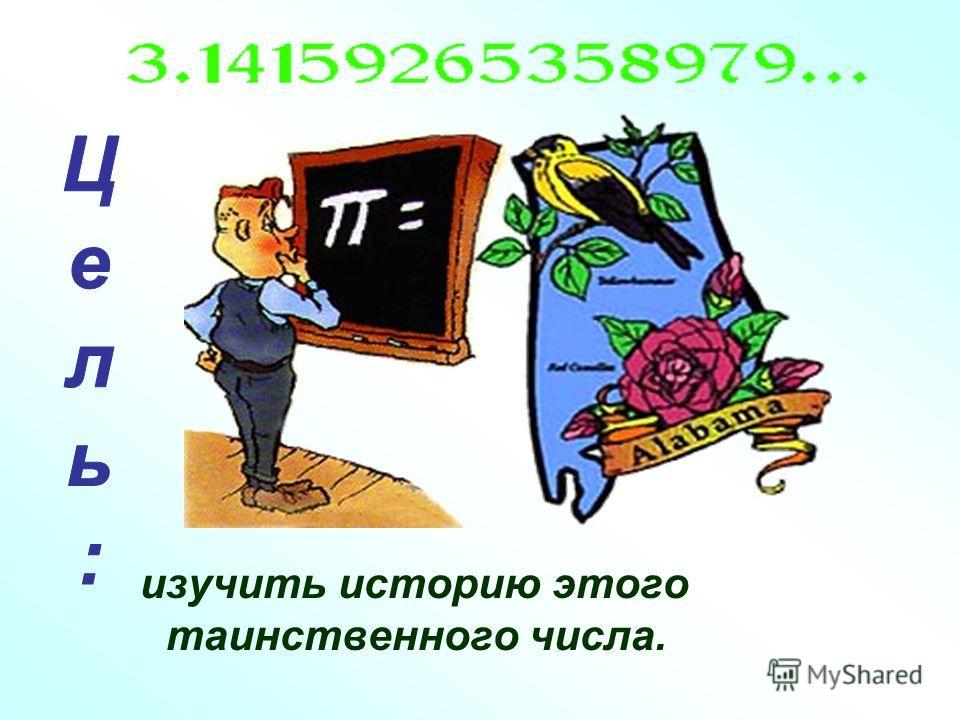 изучить историю этого таинственного числа.