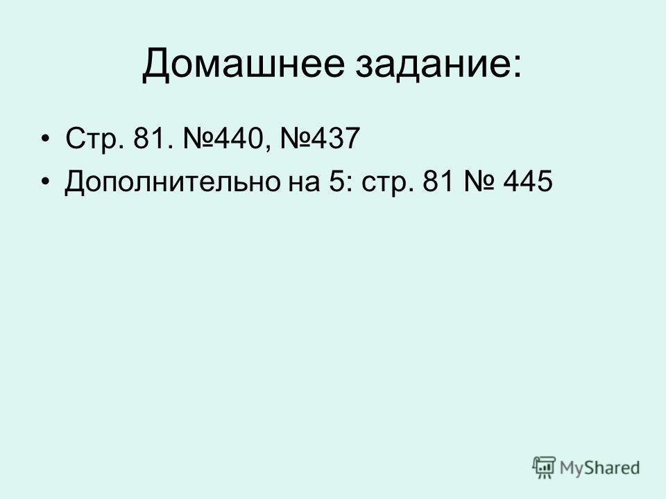 Домашнее задание: Стр. 81. 440, 437 Дополнительно на 5: стр. 81 445