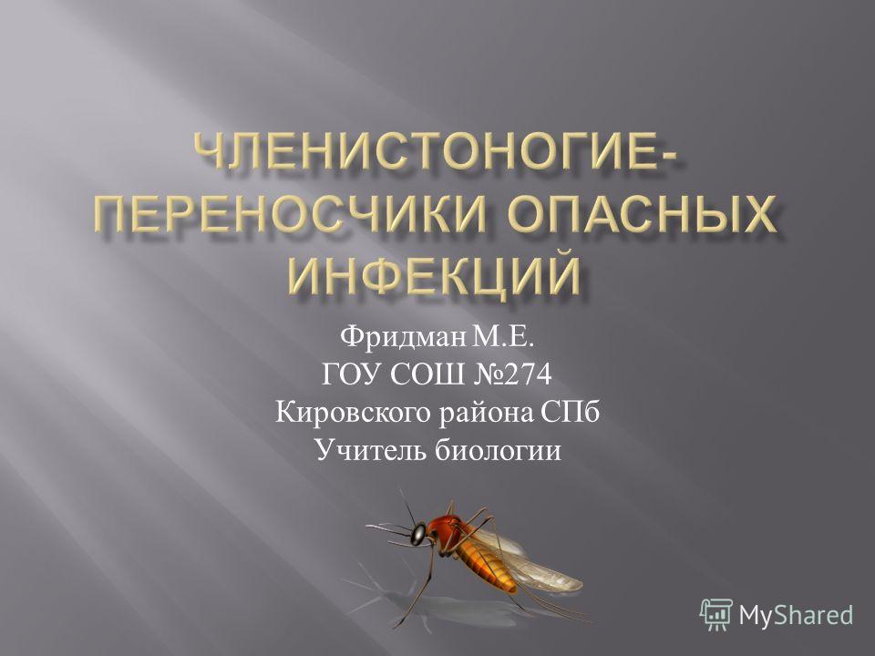 Фридман М. Е. ГОУ СОШ 274 Кировского района СПб Учитель биологии