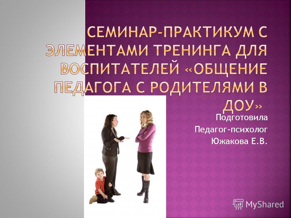 Подготовила Педагог-психолог Южакова Е.В.