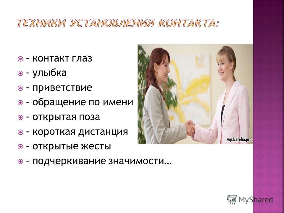 - контакт глаз - улыбка - приветствие - обращение по имени - открытая поза - короткая дистанция - открытые жесты - подчеркивание значимости…