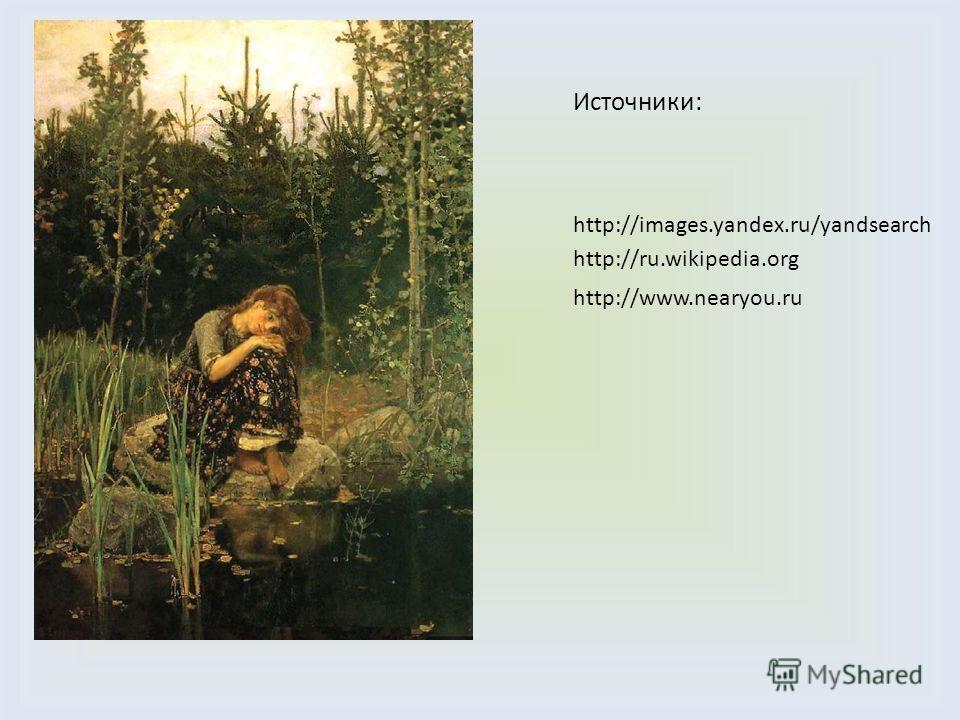 http://images.yandex.ru/yandsearch http://ru.wikipedia.org Источники: http://www.nearyou.ru
