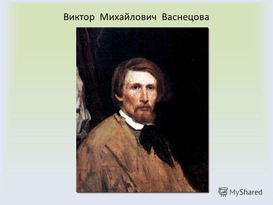 Виктор Михайлович Васнецова