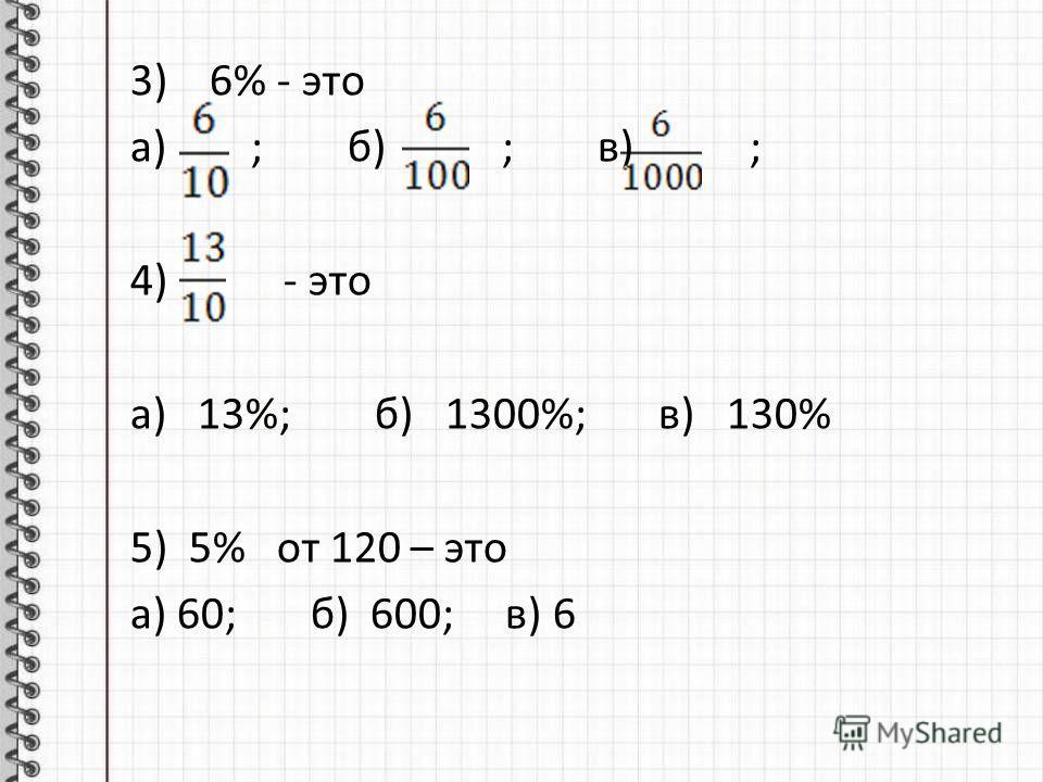 1. Процент – это: а) тысячная часть числа, б) сотая часть числа, в) десятая часть числа. 2. Сколько процентов площади фигуры закрашено а) 50%; б) 70%; в) 25% а) 1 – а; 2 – б; 3 – в; б) 1 – б; 2 – а; 3 – в; в) 1 – в; 2 – а; 3 – б