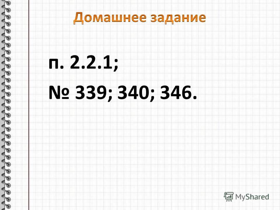 1) б; 2) в; 3) б; 4) в; 5) в.