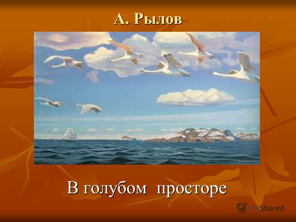А. Рылов В голубом просторе В голубом просторе