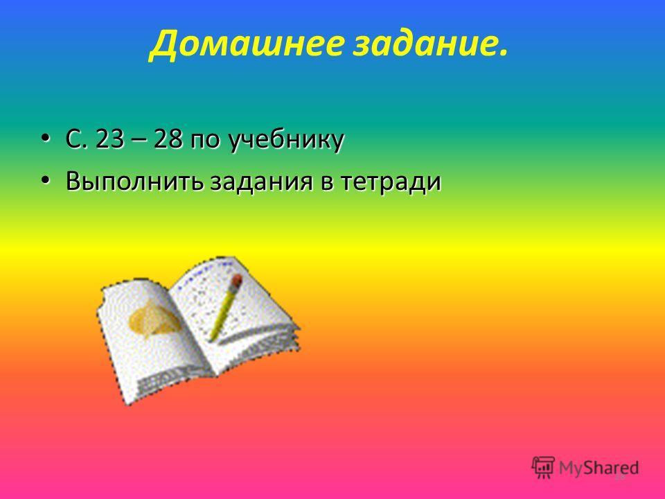 Домашнее задание. С. 23 – 28 по учебнику С. 23 – 28 по учебнику Выполнить задания в тетради Выполнить задания в тетради 28