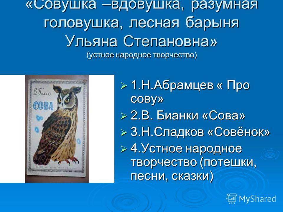 Место обитания Живёт эта сова в хвойных лесах Алтая и Якутии. Живёт эта сова в хвойных лесах Алтая и Якутии. В Тверской области встречается в Фировском, Осташковском, Калининском. Рамешковском районах. Гнездится на сломанных деревьях в сгнившей серед