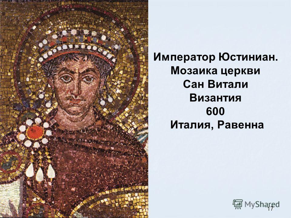 05.12.201317 Император Юстиниан. Мозаика церкви Сан Витали Византия 600 Италия, Равенна