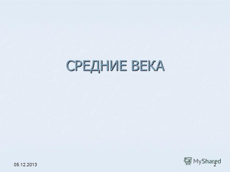 05.12.20132 СРЕДНИЕ ВЕКА