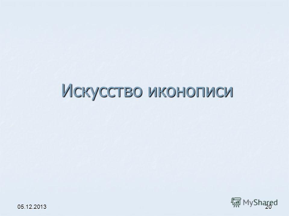 05.12.201320 Искусство иконописи