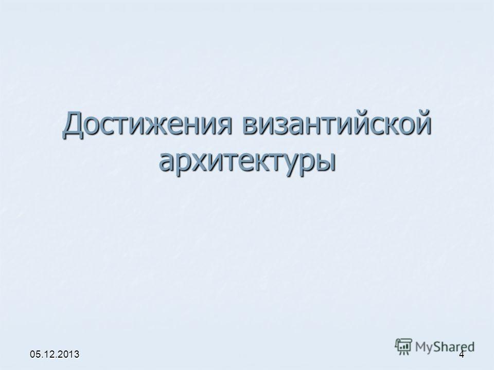 05.12.20134 Достижения византийской архитектуры