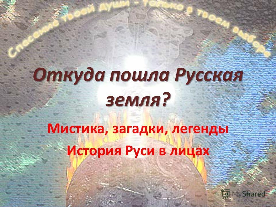 Откуда пошла Русская земля? Мистика, загадки, легенды История Руси в лицах