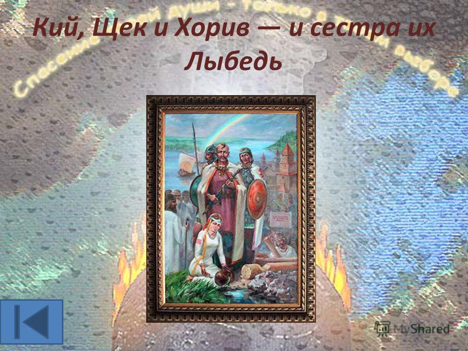 Кий, Щек и Хорив и сестра их Лыбедь