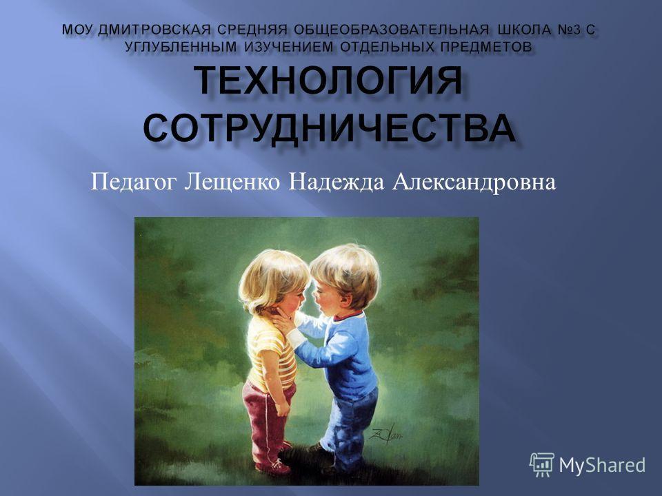 Педагог Лещенко Надежда Александровна