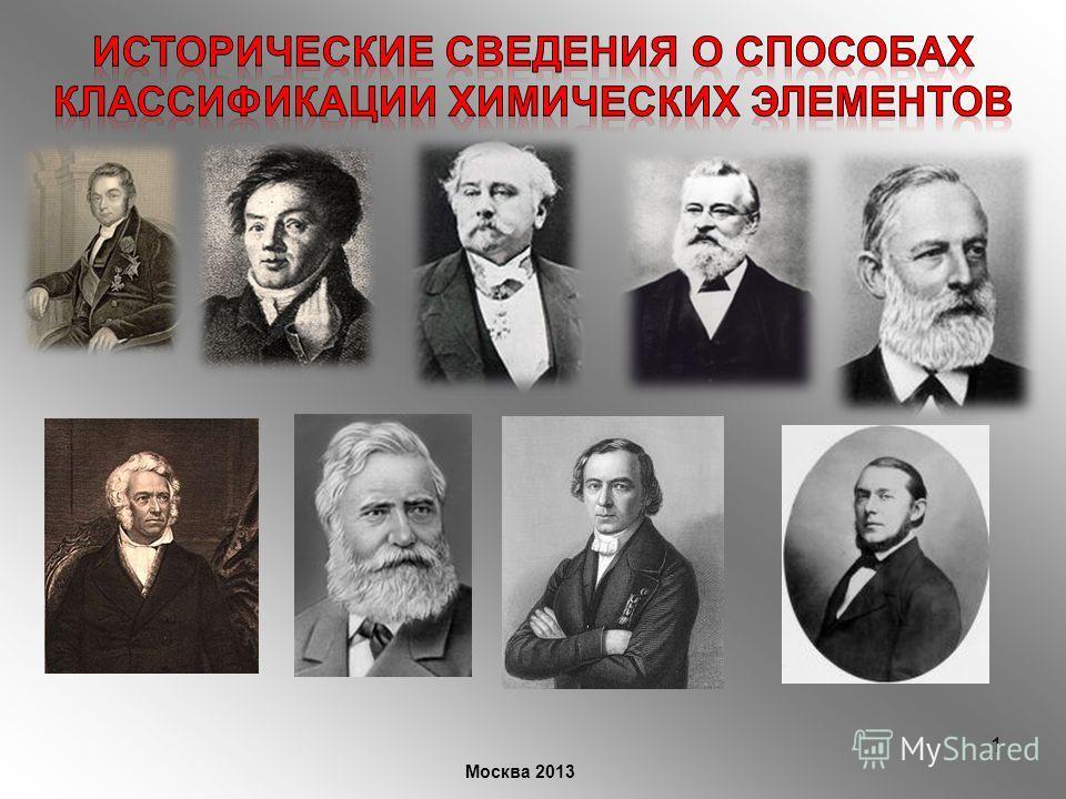Москва 2013 1