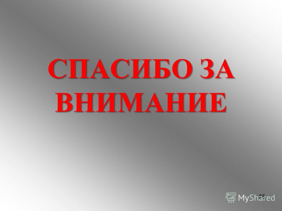 СПАСИБО ЗА ВНИМАНИЕ 25
