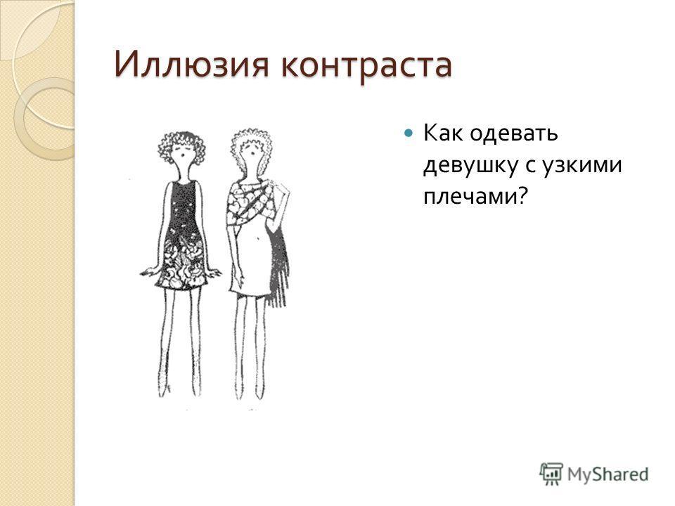 Иллюзия контраста Как одевать девушку с узкими плечами ?