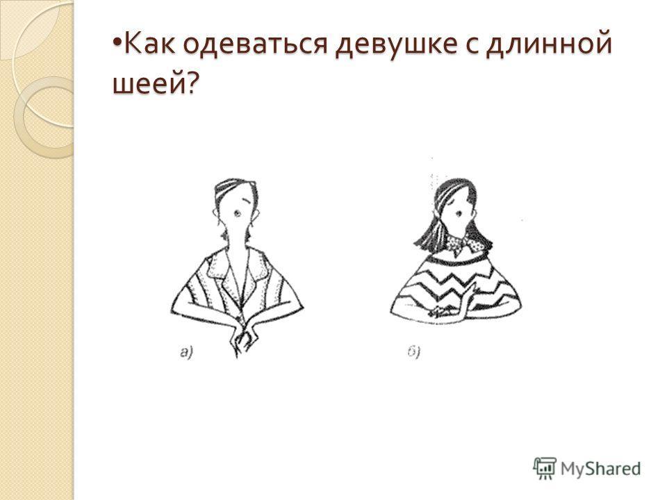 Как одеваться девушке с длинной шеей ? Как одеваться девушке с длинной шеей ?