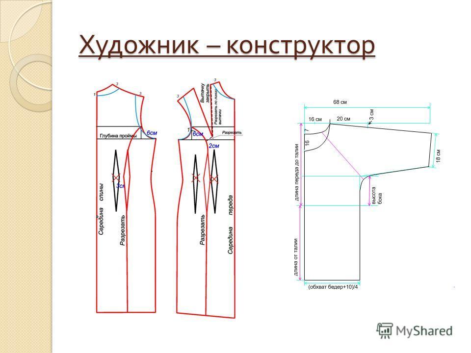 Художник – конструктор