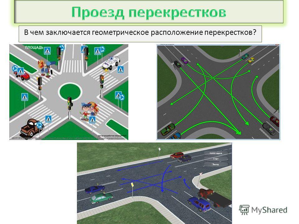 В чем заключается геометрическое расположение перекрестков?