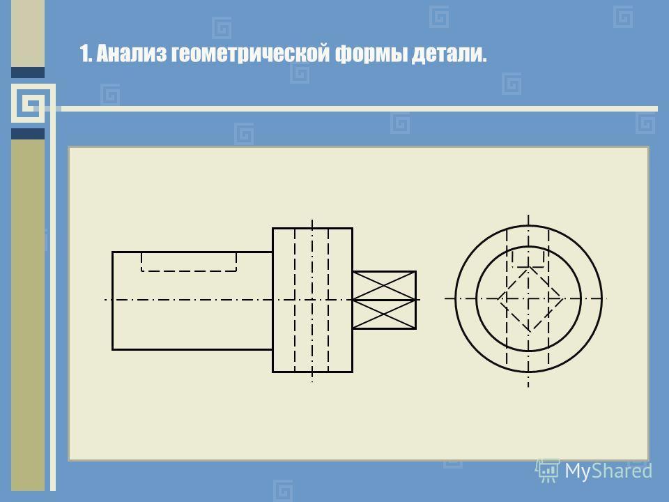 1. Анализ геометрической формы детали.
