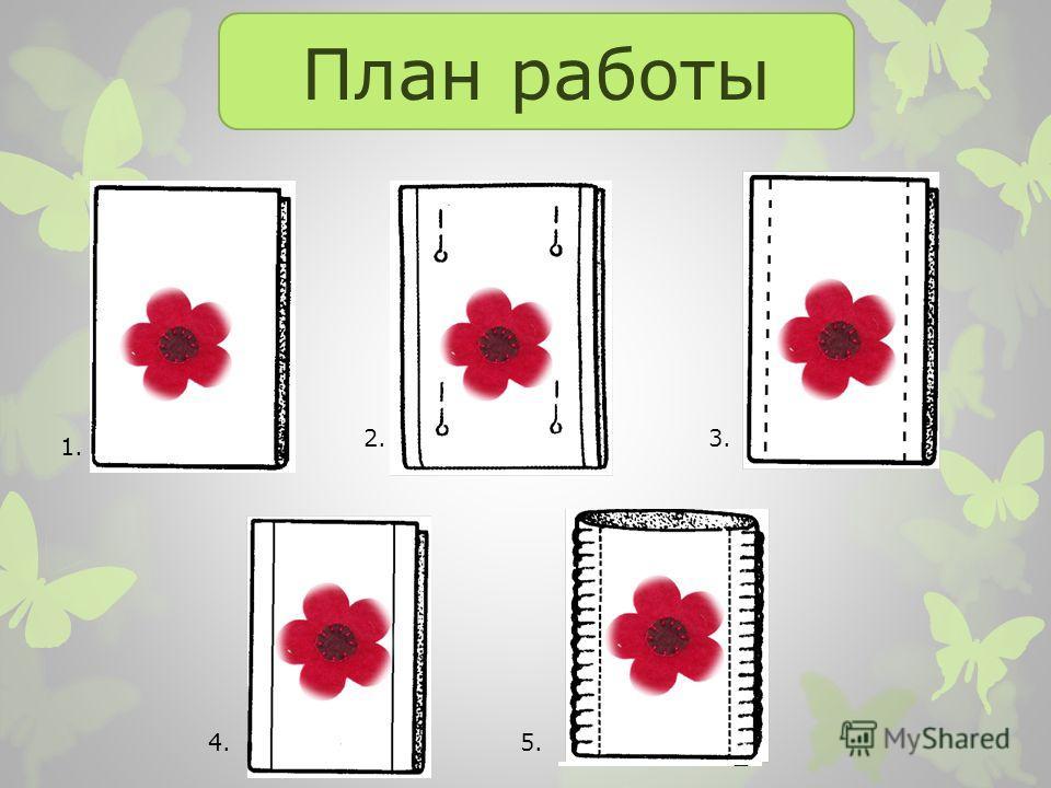 План работы 1. 2.2.3.3. 4.4.5.5.
