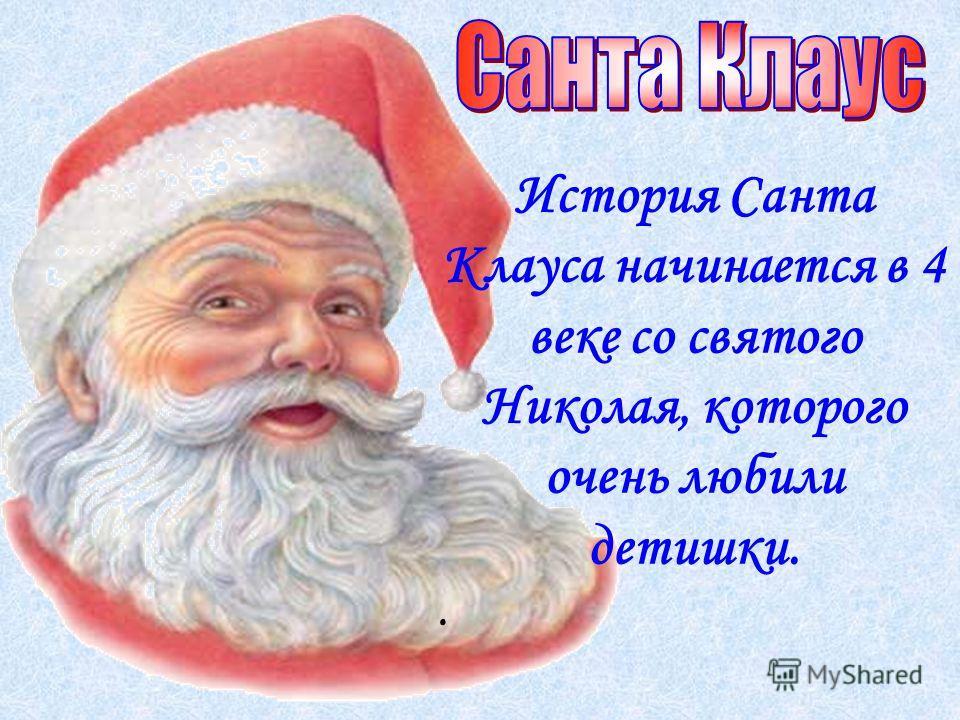 История Санта Клауса начинается в 4 веке со святого Николая, которого очень любили детишки..
