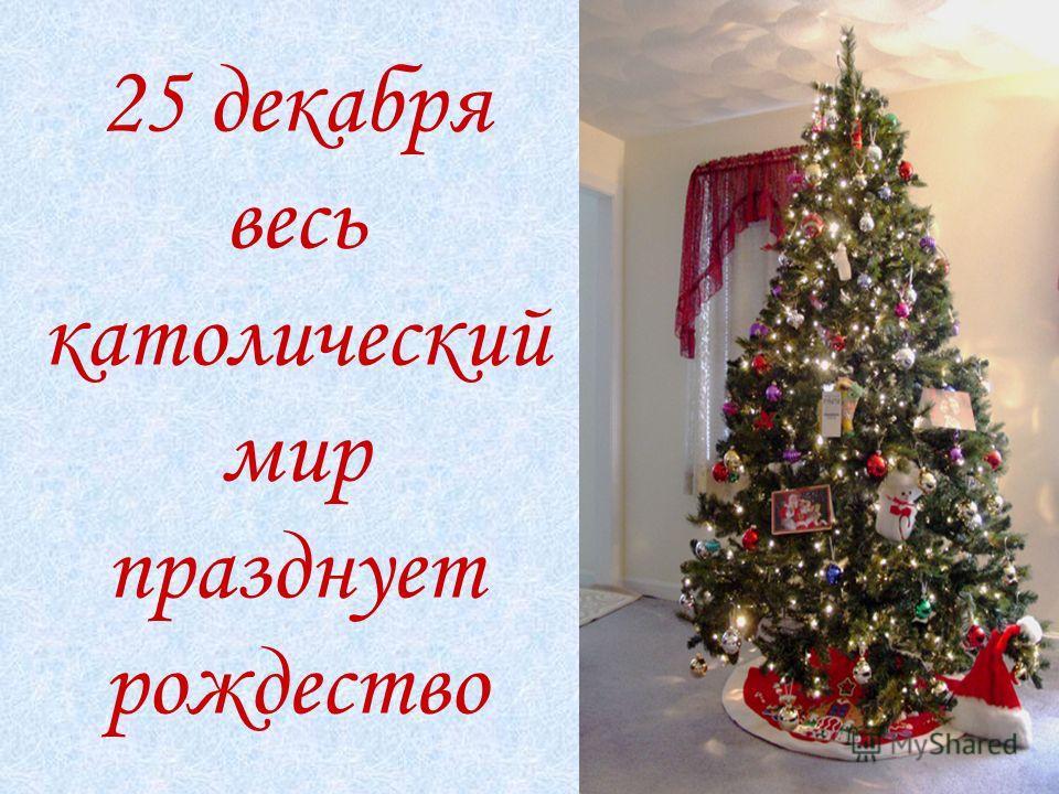 25 декабря весь католический мир празднует рождество