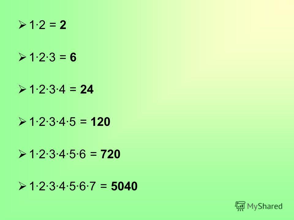 12 = 2 123 = 6 1234 = 24 12345 = 120 123456 = 720 1234567 = 5040