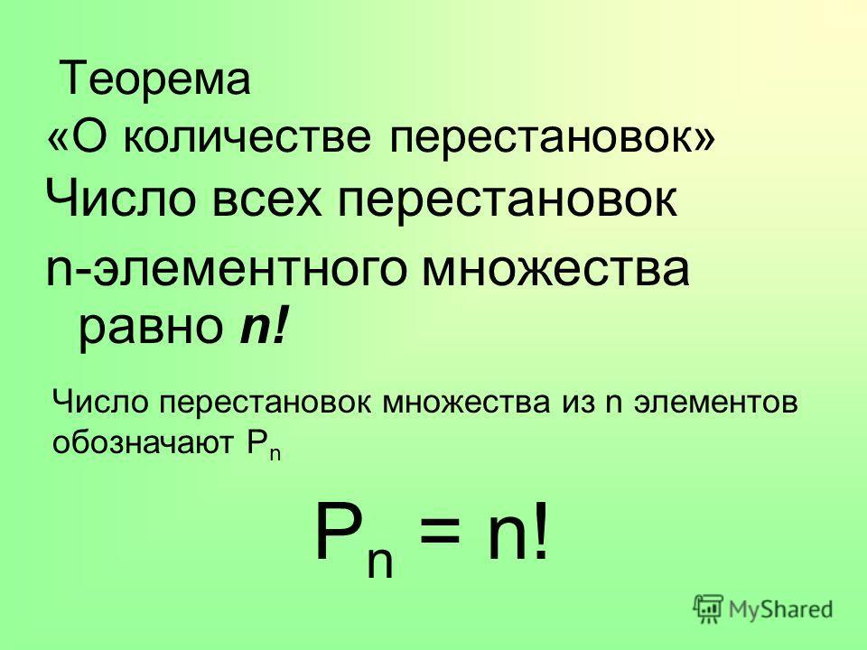 Теорема «О количестве перестановок» Число всех перестановок n-элементного множества равно n! P n = n! Число перестановок множества из n элементов обозначают Р n