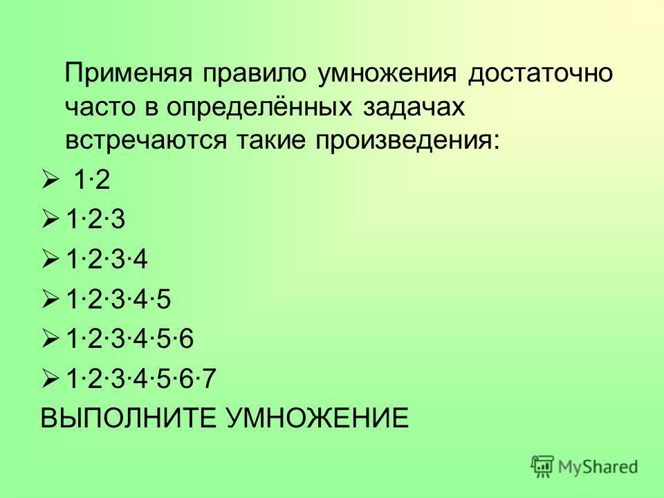 Применяя правило умножения достаточно часто в определённых задачах встречаются такие произведения: 12 123 1234 12345 123456 1234567 ВЫПОЛНИТЕ УМНОЖЕНИЕ