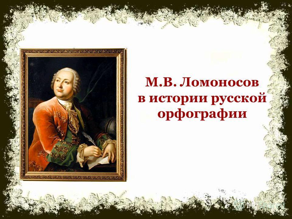 М.В. Ломоносов в истории русской орфографии