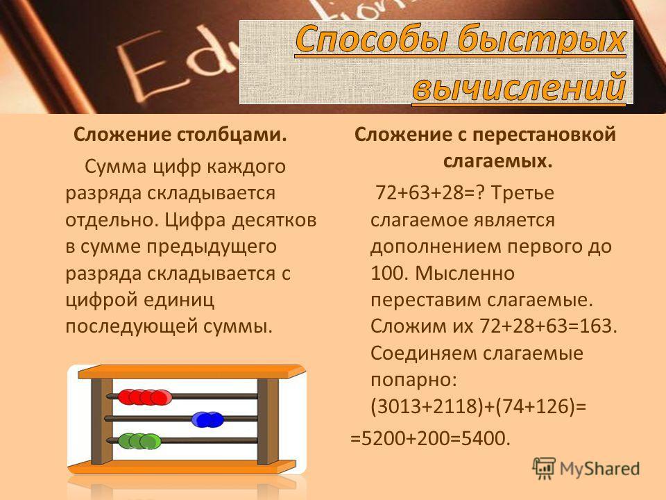 Сложение столбцами. Сумма цифр каждого разряда складывается отдельно. Цифра десятков в сумме предыдущего разряда складывается с цифрой единиц последующей суммы. Сложение с перестановкой слагаемых. 72+63+28=? Третье слагаемое является дополнением перв