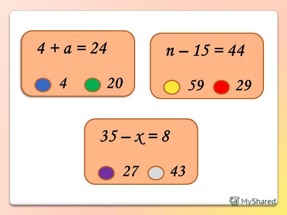n – 15 = 44 5929 35 – х = 8 2743
