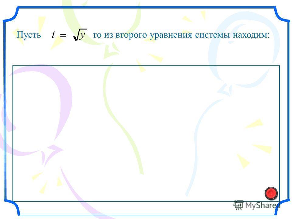 Пусть то из второго уравнения системы находим: yt