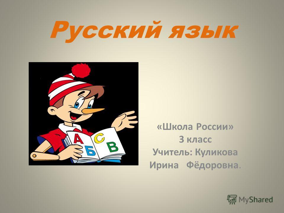 Русский язык «Школа России» 3 класс Учитель: Куликова Ирина Фёдоровна.