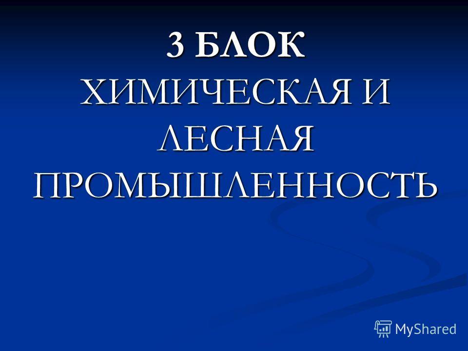 3 БЛОК ХИМИЧЕСКАЯ И ЛЕСНАЯ ПРОМЫШЛЕННОСТЬ